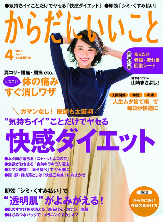 cover_201704_light